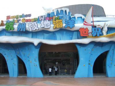 杭州極地海洋公園