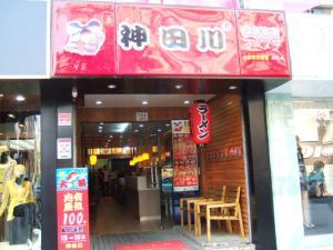 神田川の店