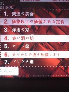 日本語のメニュー