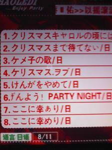 日本語の歌1