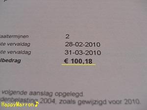 ワンコ税20102