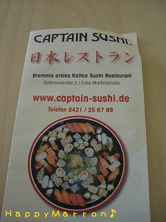 キャプテン寿司