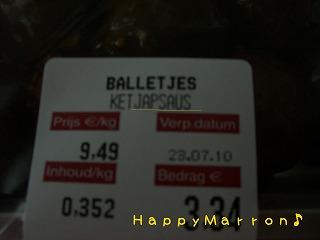オランダで肉団子2