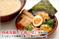 menu_jukusei_img_03.jpg
