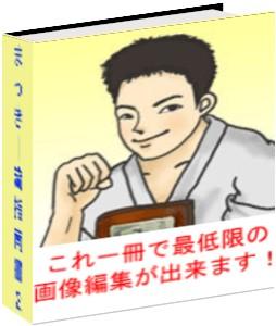【まっきー流】優秀な画像編集ソフトとその活用法を大紹介!