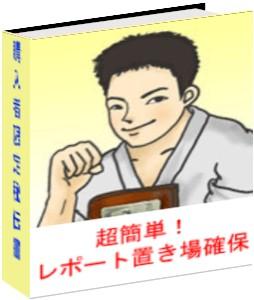 【まっきー秘伝書】無料レポート置き場獲得術