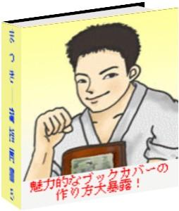 【まっき―流】誰でも簡単!魅力的なブックカバーをたった3分で作る方法