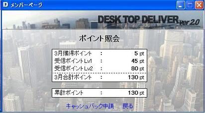 デスクトップデリバー