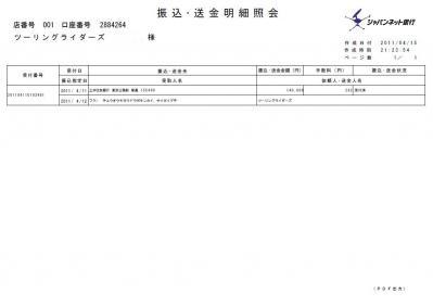 義援金支払20110415