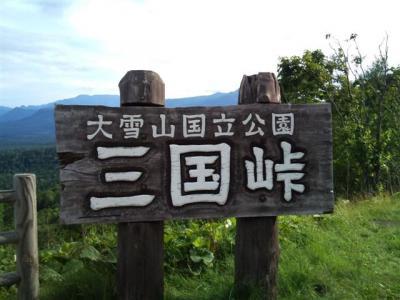 3-10三国峠2
