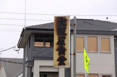2-3大阪屋食堂1