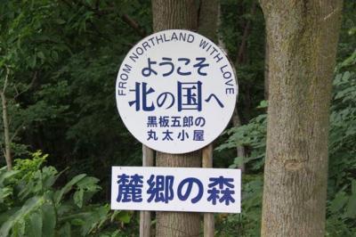 4-6麓郷の森6