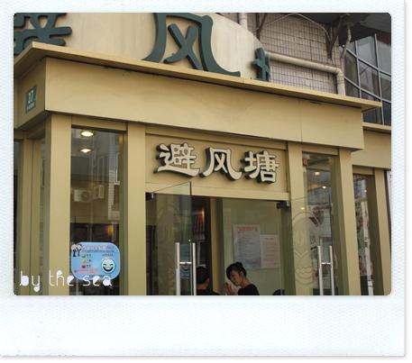 避風塘 上海