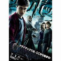ハリー・ポッターと謎のプリンス  画像 DVD