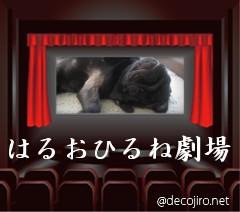 decojiro-20090704-222618.jpg