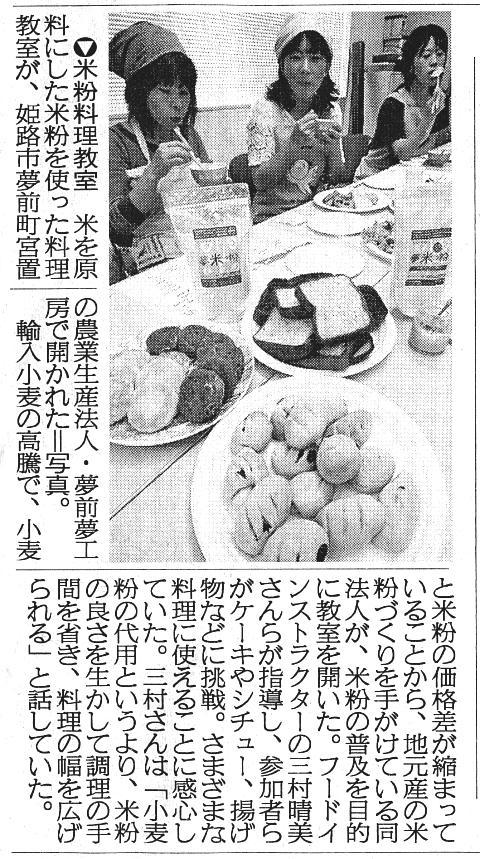 産経新聞20・08・27