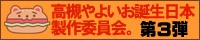 やよいの誕生日本3バナー