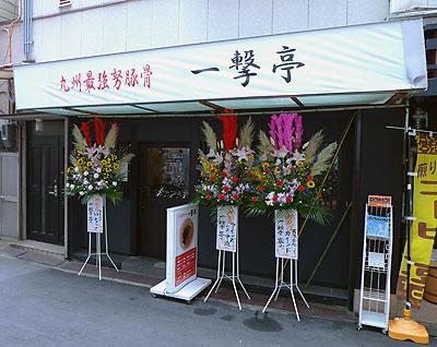 itigekitei_28.jpg