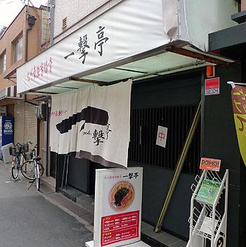 itigekitei_31.jpg