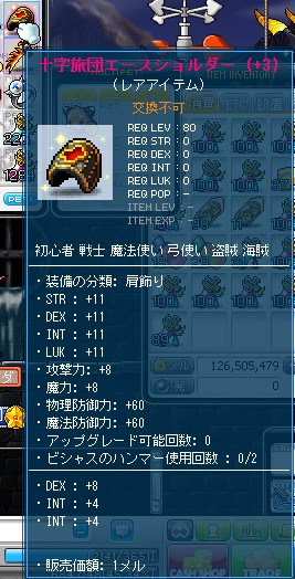 MapleStory 2011-04-09 14-12-17-32.bmp