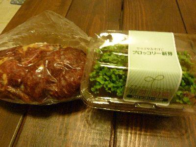 馬肉ブロックとブロッコリー新芽