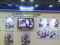 KC290552_徳間書店ブース
