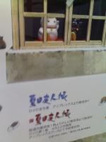 KC290569_ANIPLEX 夏目友人帳 にゃんこ先生招き猫