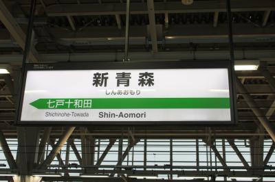 新青森駅①