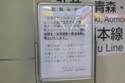 新青森駅⑤