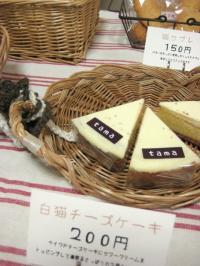 白猫チーズケーキ