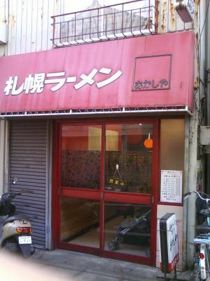 akashiya0812165.jpg