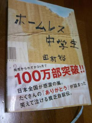 homelesschugakusei0901271.jpg