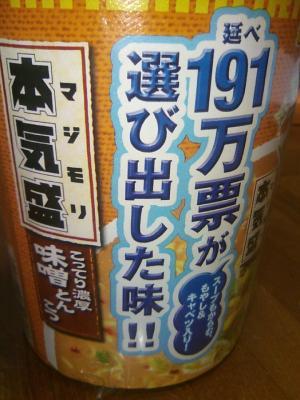 majimorimiso0903132.jpg