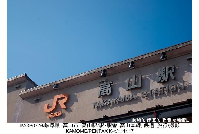 RY-飛騨横-24