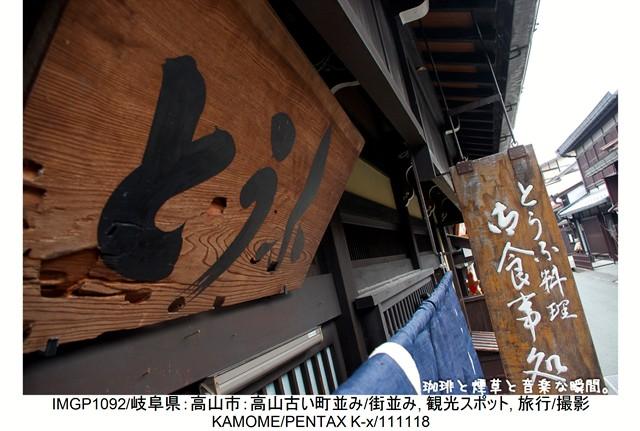 RY-飛騨横-67