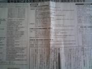 9月7日中日新聞