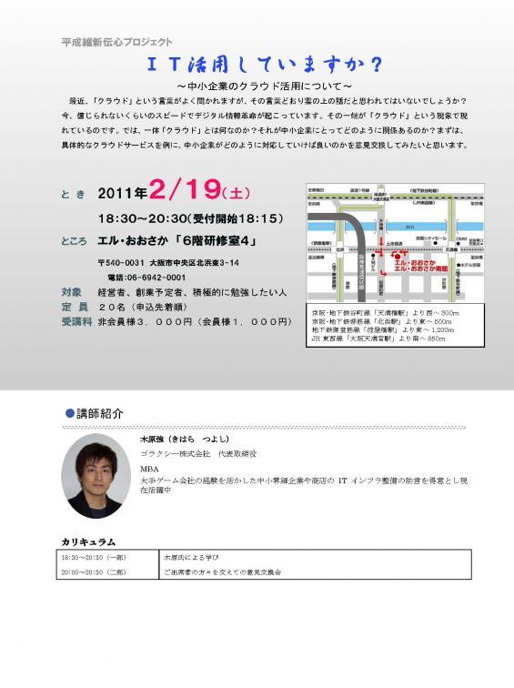 平成維新伝心勉強会2011年2月