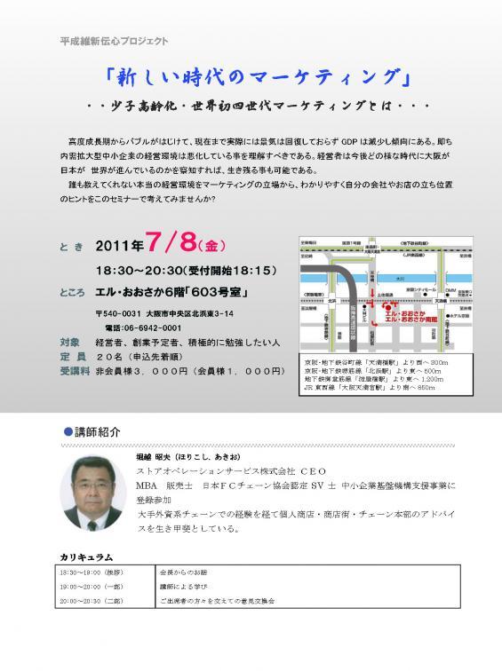 平成維新伝心プロジェクト 2011年7月8日
