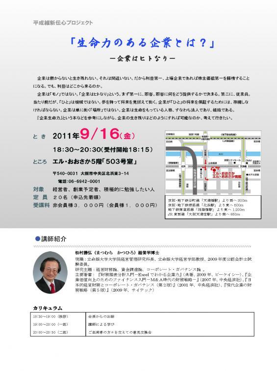 平成維新伝心プロジェクト 2011年9月16日