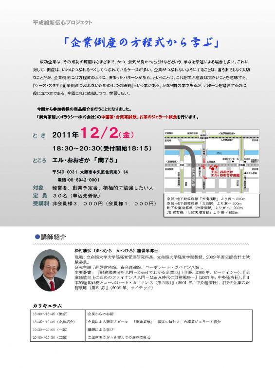 平成維新伝心プロジェクト 2011年12月2日1