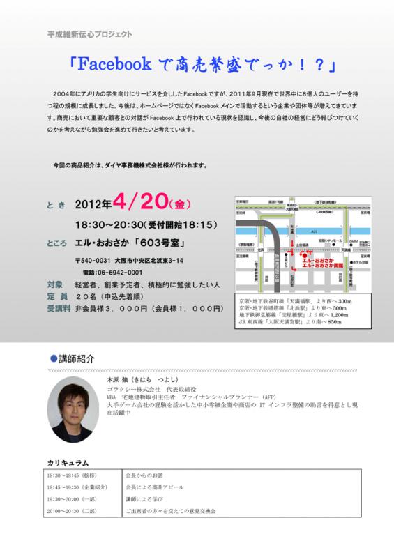平成維新伝心チラシ2012年4月_ページ_1