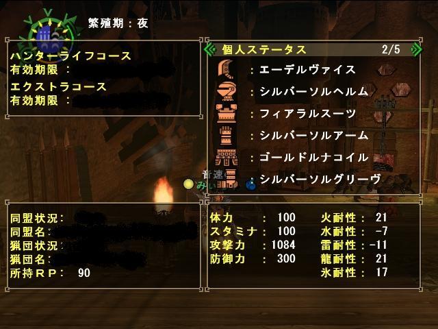 剣士装備1の詳細