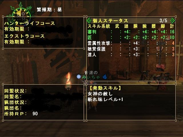 剣士装備1のスキル