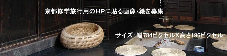 京都修学旅行タイトル絵も、募集していたようです^^;