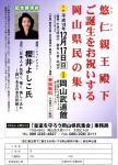 岡山県民の集い
