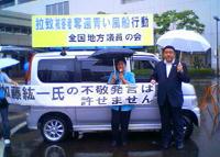 山形県で街宣活動する地方議員の会
