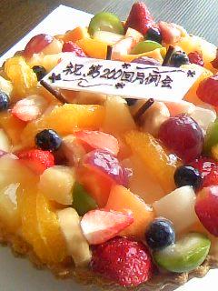 祝・200回! ケーキでお祝い!