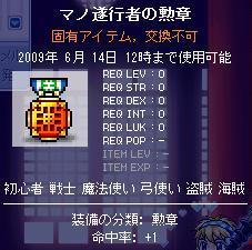 Maple0000_20090613205007.jpg