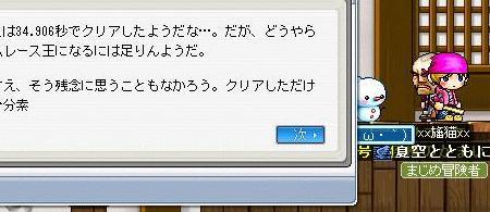 Maple0001_20090514122104.jpg