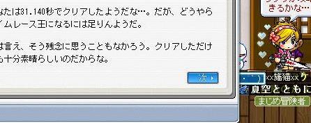 Maple0001_20090518115534.jpg